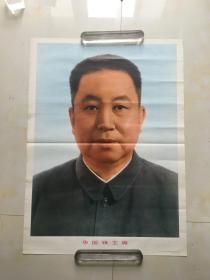 华主席宣传画2开