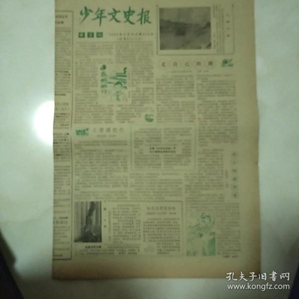 少年文史报(1985年12月19日)