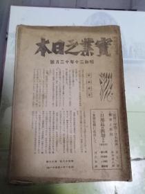 民国出版期刊 实业之日本 第四十八卷第十六号,内有财阀的解体与日本经济,战争与财阀,食粮危机直面,石炭灭产的影响与对策,东条,败战社会的诸考察等
