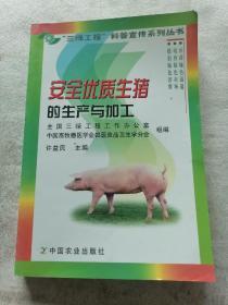 安全优质生猪的生产与加工——三绿工程科普宣传系列丛书
