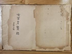 旧稿  《文字穿凿录》,文字学方面文稿一厚册,涉及内容很多,谈及钱穆。有一部分毛笔写,共58页。