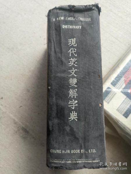 现代英文双解字典
