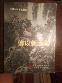 SF19 中国当代著名画家:傅以新画集(著名山水画家、天津美院及中央民族大学教授、博士生导师)