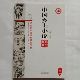 短篇小说系列:中国乡土小说名作大系(1卷中)