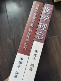 潘德孚作品集《铁杆中医宣言与现代医学批判》两册合售