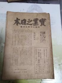民国出版期刊 实业之日本 第四十八卷第十三号,内有新生日本产业的方向,产业复兴与证券界的动向,民主主义,军需产业的转换,战后经济的提言,日本政治的再建,明治维新的经济建设等