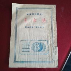 人民科学丛书:热和光(1951年8月北京初版)