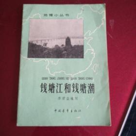 地理小丛书:钱塘江和钱塘潮