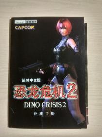 恐龙危机 2(游戏手册 + 海报一张)无光盘