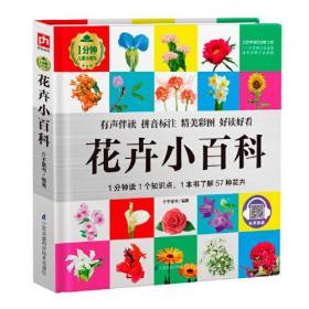 花卉小百科(精装彩图注音版)
