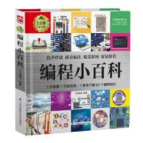 编程小百科(精装彩图注音版)