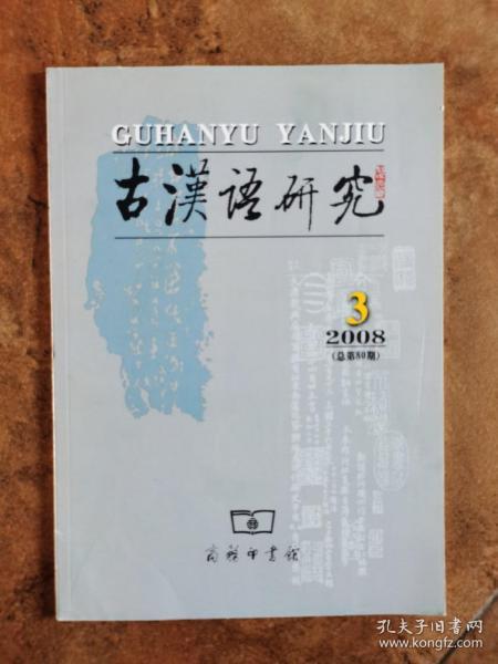 古汉语研究   2008年   第3期