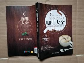 咖啡大全:成为咖啡大师必学全秘技