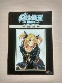 幻世录2魔神战争(操作手册)