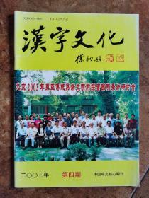 汉字文化   2003年  第4期