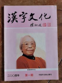 汉字文化   2004年  第1期
