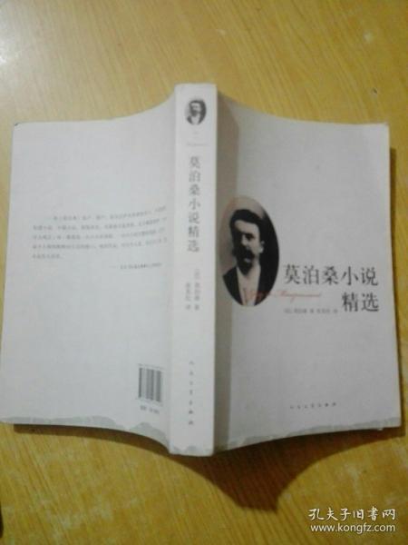 莫泊桑小说精选(有笔记)