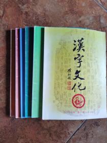 汉字文化   2006年  第1~6期全