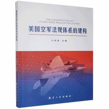 美国空军法规体系的建构