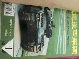 坦克装甲车辆 1995年第 1 2 3 4 5 6 7 8 9 10 11 12合售合订本