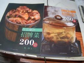 旺店爆款招牌菜200款(上下册)