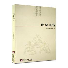 性命圭旨/性命双修万神圭旨 性命圭旨全书 三圣图 大道说 性