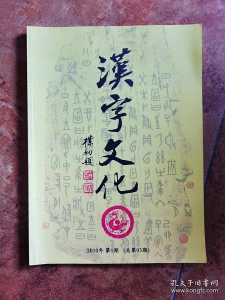 汉字文化   2010年  第1期