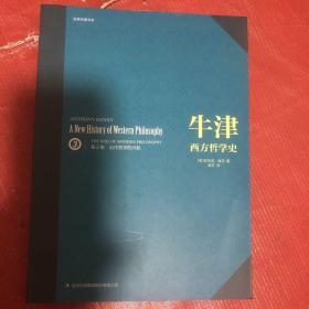 牛津西方哲学史(第3卷近代哲学的兴起)/史家名著书系