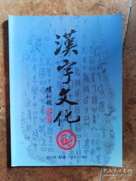 汉字文化   2012年  第6期