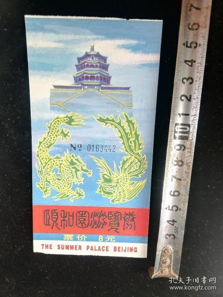 门票:颐和园藏宝楼2,8×15.5厘米, gyx221001
