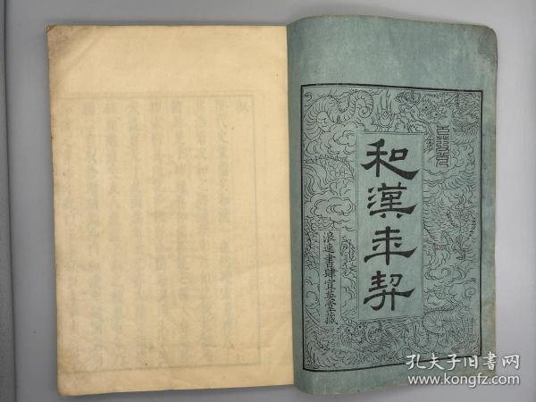《和汉年契 增补大成》1册全 白纸精刻 日本安政2年(1855)大坂宣英堂刻本【常用参考书、年号对照表】