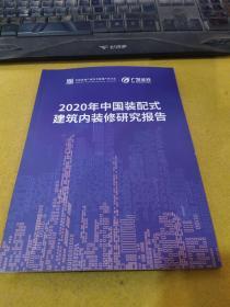 2020年中国装配式建筑内装修研究报告