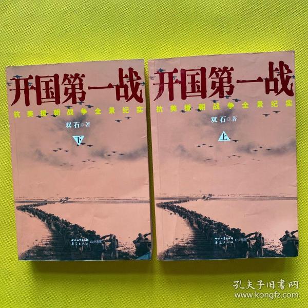 """开国第一战(全二册)<一部惊心动魄、荡气回肠的战争史诗,被李际均将军誉为""""中国人生命中的一本书"""">"""