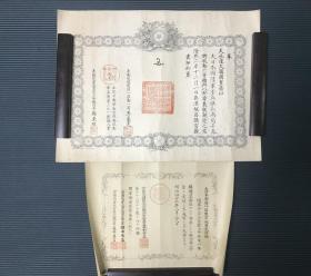 1908年大韩帝国隆熙二年,末代皇帝纯宗李坧亲笔签名勋记,圣旨类勋记,国玺印章上方的签名即为韩国纯宗皇帝亲笔,另附一张日本佩用证书,60*45/44*34cm
