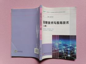 信息技术与教育技术(上册)