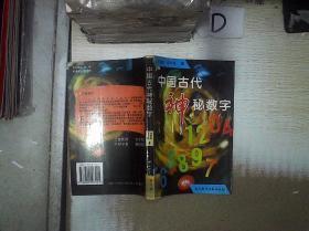 中国古代神秘数字 。、