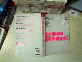 这才是中国最好的语文书:散文分册
