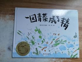 一园青菜成了精:编自北方童谣