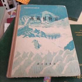 西藏植物志第一卷