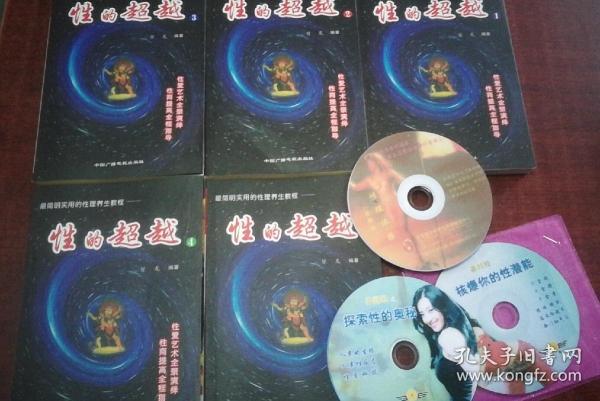 性的超越(1--5册)附三光盘