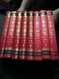 资治通鉴(精注珍藏版)全八册/豪华布绸缎面(品相如图所示)包邮