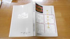 天津传统食品  Y7