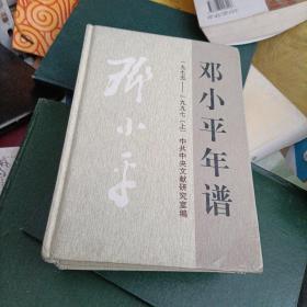 邓小平年谱。1975~1997.