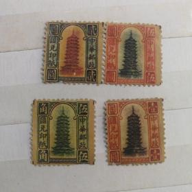 中华邮政宝塔汇兑印纸