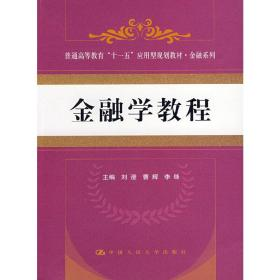 金融学教程刘澄中国人民大学出版社9787300088068