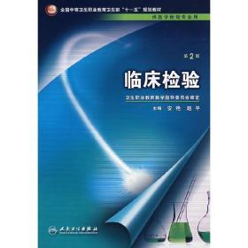 临床检验(第二版)安艳人民卫生出版社9787117096676