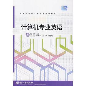 计算机专业英语吴强电子工业出版社9787121056932