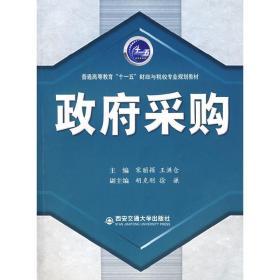 政府采购宋丽颖西安交通大学出版社9787560525815