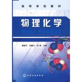 物理化学鲁新宇 刘建兰 冯鸣化学工业出版社9787122016898