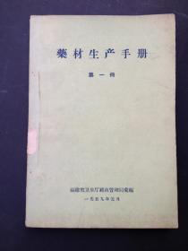 药材生产手册(1959年)